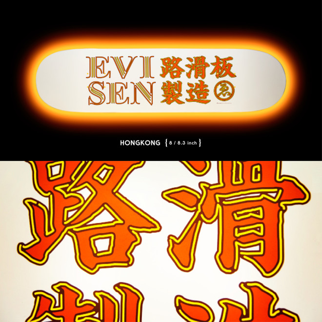 EVISEN_THEEVICITY_BILLBOARD_SERIES_115