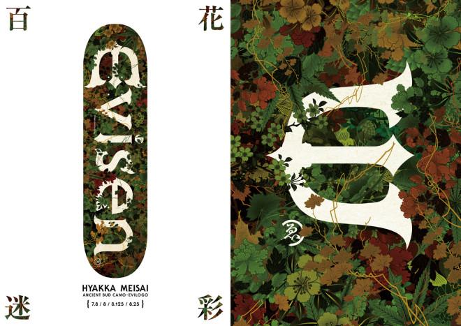 EVISEN_HYAKKA_MEISAI