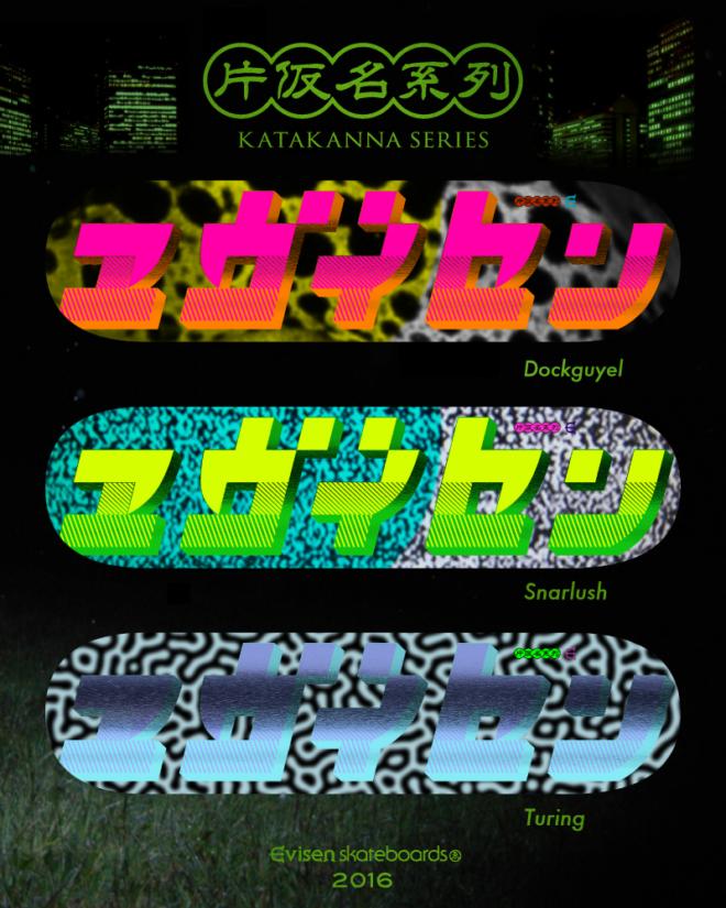 katakanna_ad_3decks
